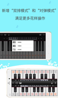简谱钢琴app截图2