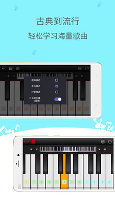 简谱钢琴app截图1