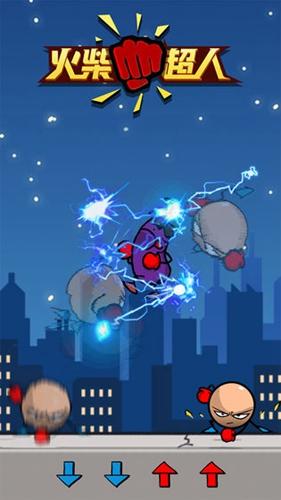 火柴超人截图2
