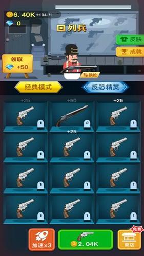 枪与复仇截图3