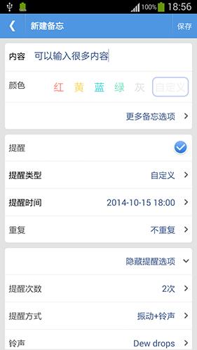 智能备忘录app截图3