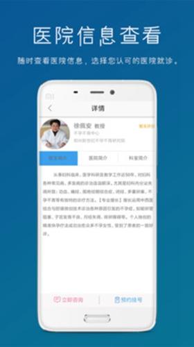 男性私人医生app截图3