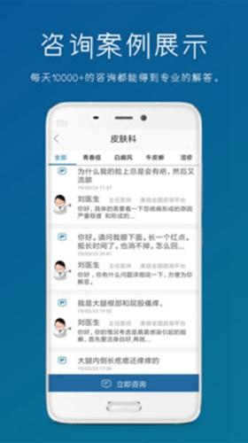 男性私人医生app截图2
