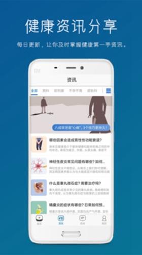 男性私人医生app截图4
