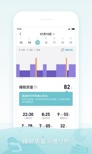 米动健康app截图2