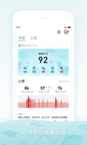 米动健康app截图3