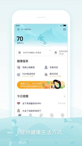 米动健康app截图4
