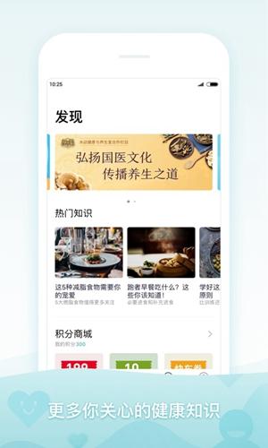 米动健康app截图5