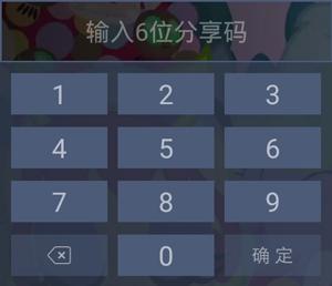 電視家分享碼2019大全