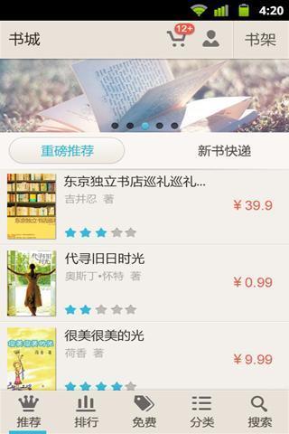 后宫秘史app截图3