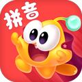 星娃娃拼音app