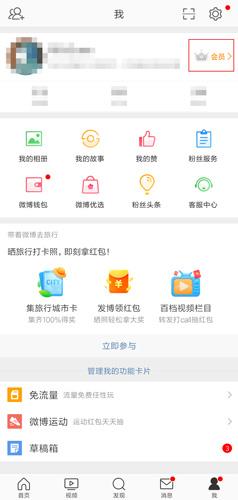 新浪微博app圖片1