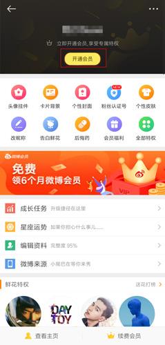 新浪微博app圖片2