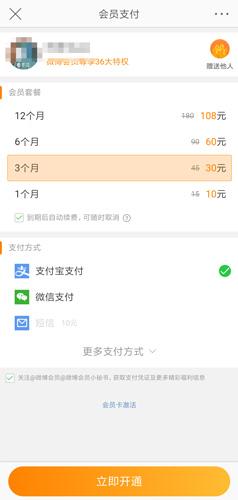 新浪微博app圖片3
