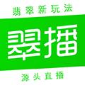 翠播app