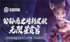《王者荣耀》公孙离新皮肤上线发布新单曲演绎新故事