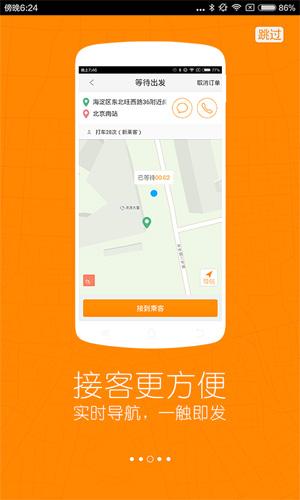滴滴司机app截图3