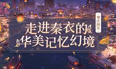 闪耀暖暖琴江图赏 秦衣的华美记忆梦境展示