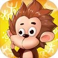 进化吧!猴子