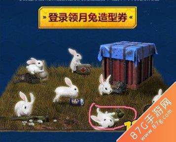 和平精英月兔造型券2