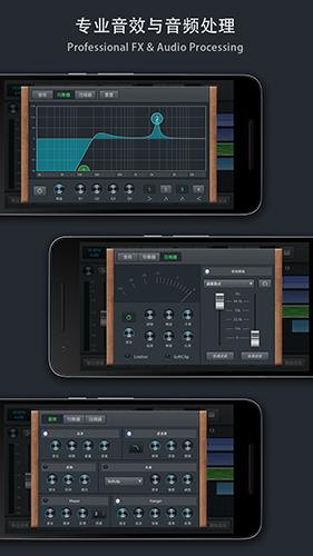 音樂制作工坊app截圖1