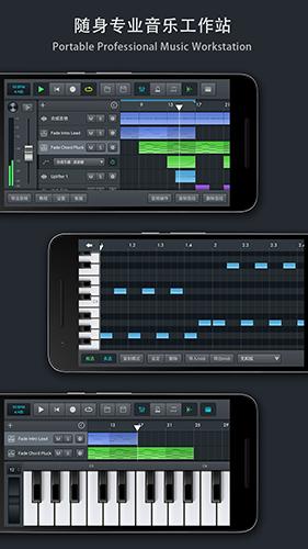 音樂制作工坊app截圖2