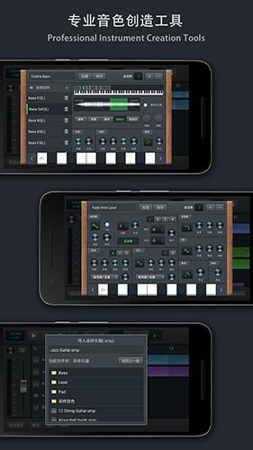 音樂制作工坊app截圖3