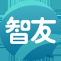 智友app