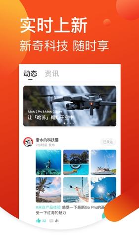 探物app截圖3