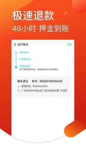 探物app截圖5