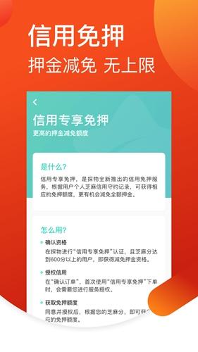 探物app截圖4