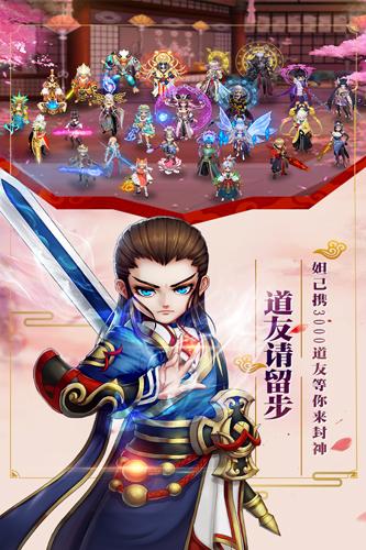 剑阵诛仙截图3