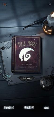 月圓之夜截圖1