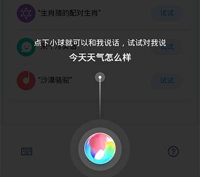 小愛同學app怎么連接藍牙