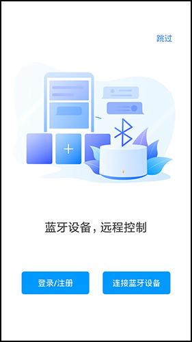 小愛同學app怎么連接藍牙2