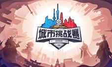 《决战平安京》城市挑战赛秋季赛亮点盘点