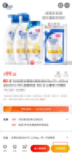 手机京东图片1