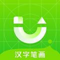 汉字笔画app