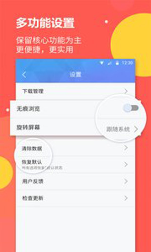 海燕瀏覽器app截圖4
