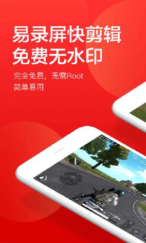 錄屏錄音快剪輯app截圖1