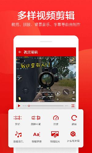 錄屏錄音快剪輯app截圖3