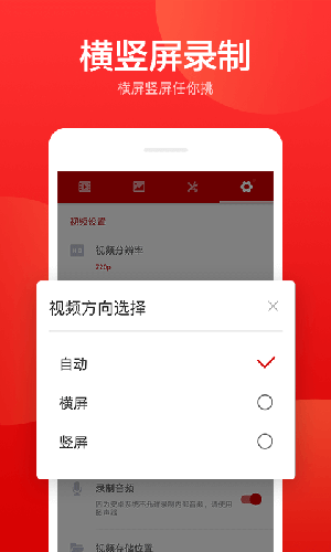 錄屏錄音快剪輯app截圖4