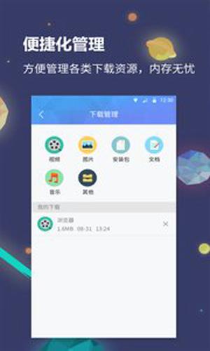 猎云浏览器app截图2