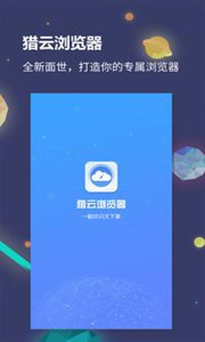 猎云浏览器app截图1