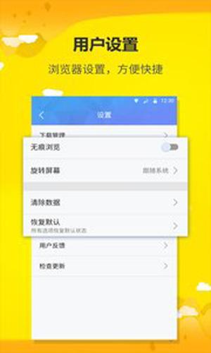 藍鯨瀏覽器app截圖4