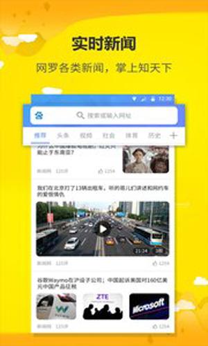 藍鯨瀏覽器app截圖1