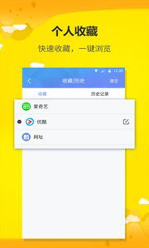 藍鯨瀏覽器app截圖2