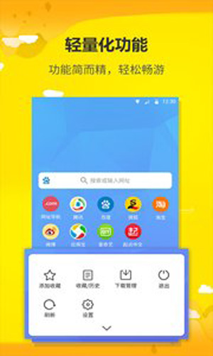 藍鯨瀏覽器app截圖3