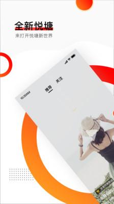 悅塘app截圖1