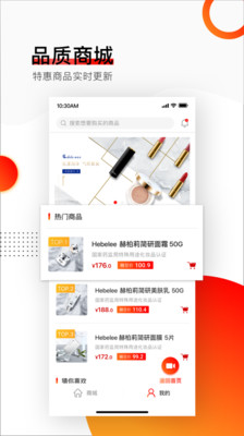 悅塘app截圖4